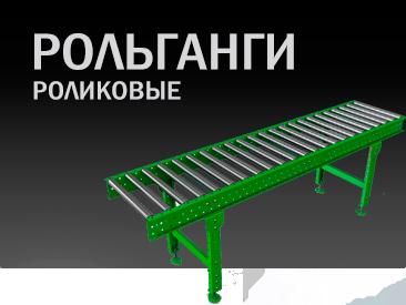 Рольганги - роликовые транспортёры в типовом исполнении от конвейерного завода Траяна