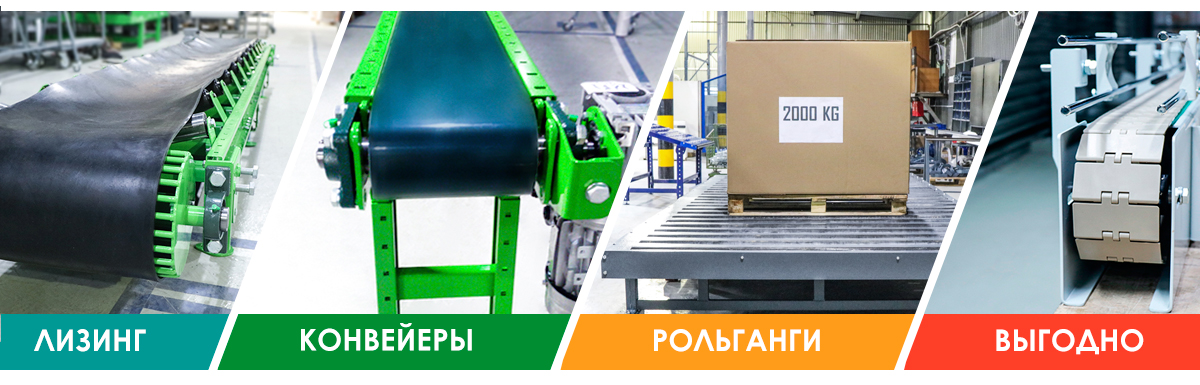 завод конвейерного оборудования директор
