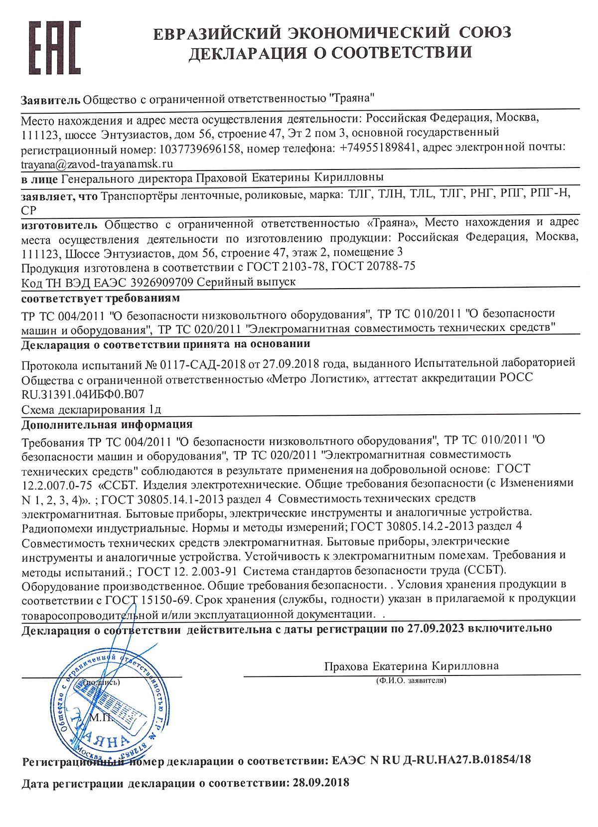 сертификат на конвейеры
