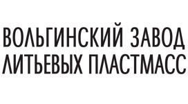 Вольгинский Завод Литьевых Пластмасс